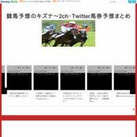 競馬予想のキズナ~2ch・Twitter馬券予想まとめ